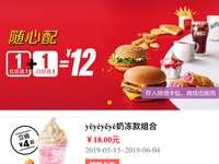 麦当劳2019年5月6月份优惠券领取,麦当劳卡券