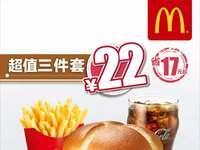 麦当劳22元超值三件套,汉堡+薯条+可乐三大美味最少省17元