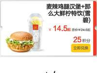 麦当劳麦辣鸡腿汉堡1份+那么大鲜柠特饮(雪碧)1杯凭优惠券优惠价14.5元起,25积分兑换