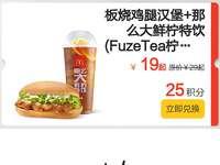 麦当劳板烧鸡腿汉堡1份+那么大鲜柠特饮(FuzeTea柠檬红茶味饮料)1杯凭优惠券优惠价19元起,25积分兑换