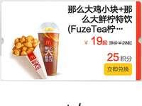 麦当劳那么大鸡小块1份+那么大鲜柠特饮(FuzeTea柠檬红茶味饮)1杯凭优惠券优惠价19元起,25积分兑换