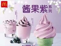 麦当劳黑加仑接骨木花口味冰淇淋5元起,甜品站全线第二份半价