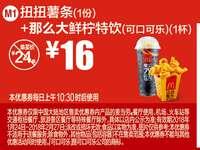 M1 微信优惠 扭扭薯条1份+那么大鲜柠特饮(可口可乐)1杯 2018年1月2月凭麦当劳优惠券16元 省8元起