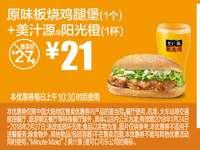 M13 原味板烧鸡腿堡1个+美汁源阳光橙1杯 2018年1月2月凭麦当劳优惠券21元 省6元起