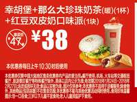 M5 幸胡堡+那么大珍珠奶茶(暖)1杯+红豆双皮奶口味派1块 2018年1月2月凭麦当劳优惠券38元 省9元起