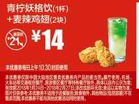 M6 青柠妖格饮1杯+麦辣鸡翅2块 2018年1月2月凭麦当劳优惠券14元 省7元起