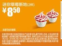 M8 迷你草莓新地2杯 2018年1月2月凭麦当劳优惠券8.5元