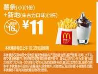 M9 薯条(小)1份+新地朱古力口味1杯 2018年1月2月凭麦当劳优惠券11元 省5元起