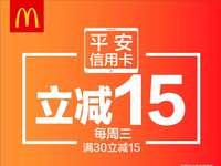 浙江麦当劳每周三指定方式付款单笔满30元立减15!