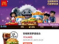 麦当劳2019年9月10月份优惠券领取,麦当劳卡券