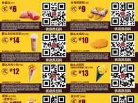 麦当劳优惠券2018年9月手机版整张版本,点餐出示供店员扫码享优惠价购买