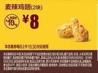 F10 麦辣鸡翅2块 2018年9月凭麦当劳优惠券8元