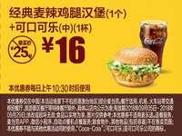 F12 经典麦辣鸡腿汉堡1个+可口可乐(中)1杯 2018年9月凭麦当劳优惠券16元