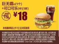 F13 巨无霸1个+可口可乐(中)1杯 2018年9月凭麦当劳优惠券18元
