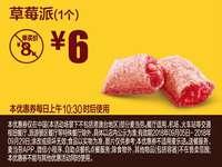 F2 草莓派1个 2018年9月凭麦当劳优惠券6元 省2元起