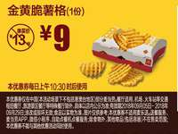 F3 金黄脆薯格1份 2018年9月凭麦当劳优惠券9元 省4元起