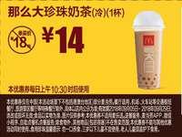 F4 那么大珍珠奶茶(冷)1杯 2018年9月凭麦当劳优惠券14元 省4元起
