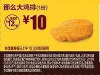 F5 那么大鸡排1份 2018年9月凭麦当劳优惠券10元 省2元起