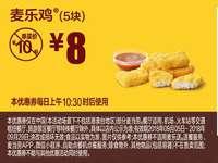 F9 麦乐鸡5块 2018年9月凭麦当劳优惠券8元
