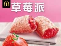 麦当劳草莓派第二份半价,2018年9月限时优惠