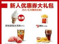 麦当劳2018年9月新会员活动,新人优惠券大礼包,免费甜筒、3元薯条