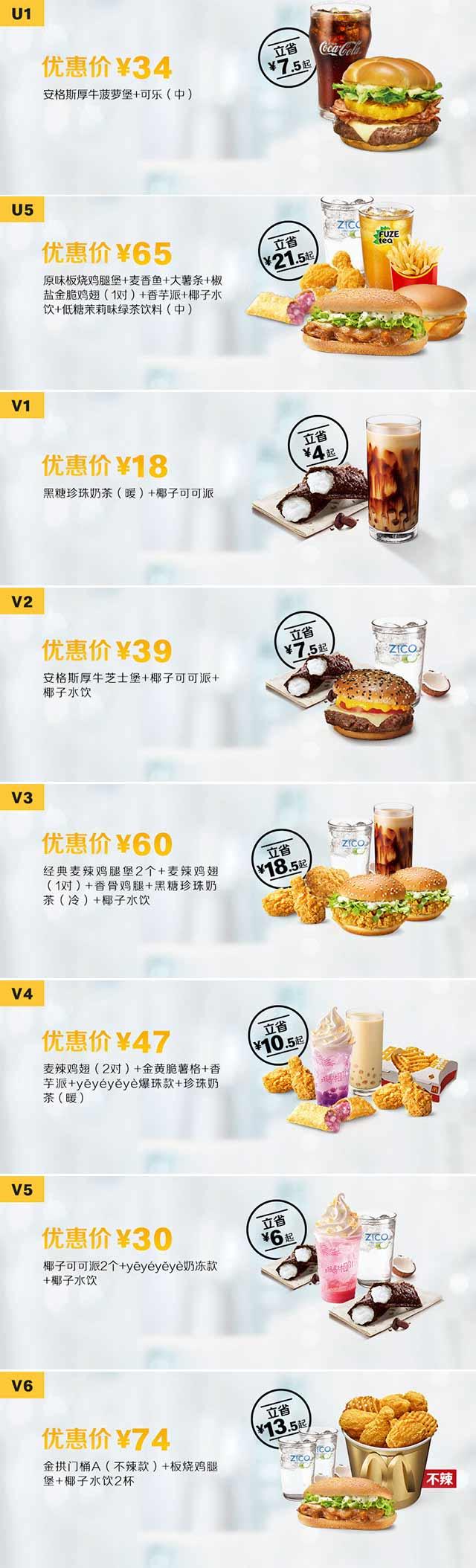 麦当劳2019年10月30日至11月26日优惠券手机版整张版本,点餐出示或报优惠码享优惠