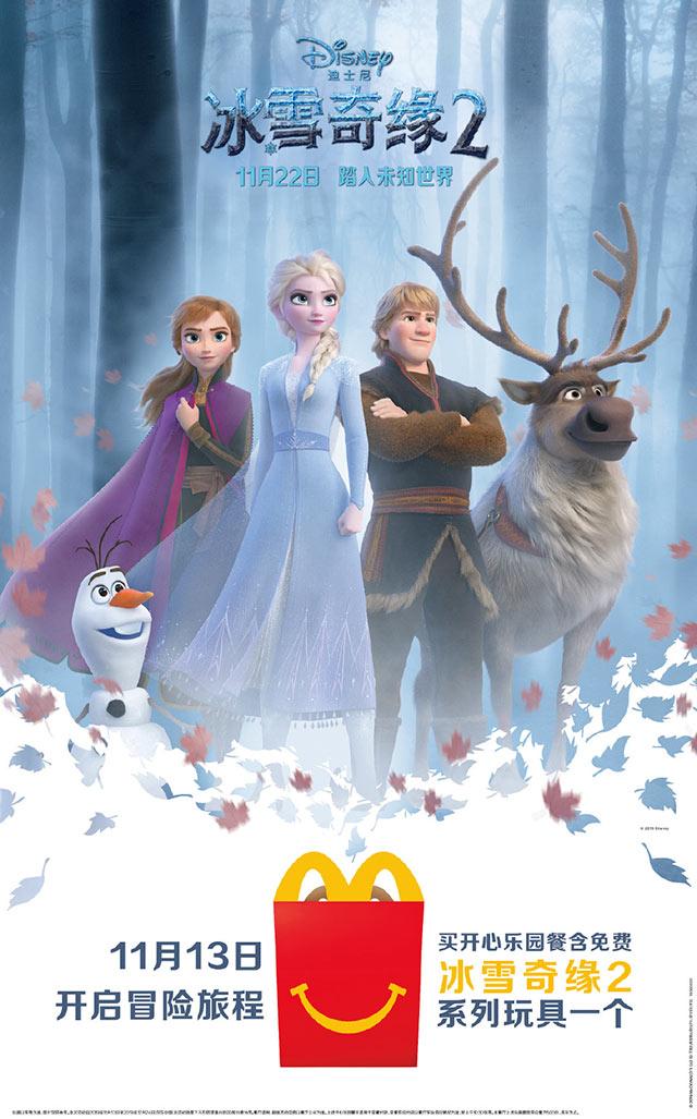 麦当劳开心乐园餐免费送冰雪奇缘2玩具