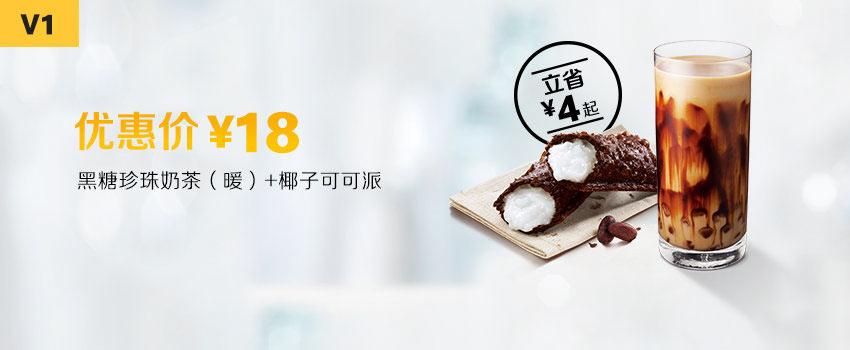 V1 黑糖珍珠奶茶(暖)+椰子可可派 2019年12月凭麦当劳优惠券18元 立省4元起