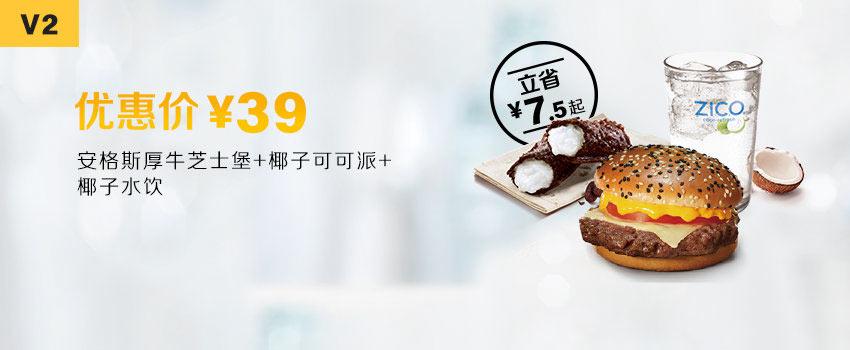 V2 安格斯厚牛芝士堡+椰子可可派+椰子水饮 2019年12月凭麦当劳优惠券39元 立省7.5元起