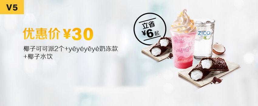 V5 椰子可可派2个+yeyeyeye奶冻款+椰子水饮 2019年12月凭麦当劳优惠券30元 立省6元起