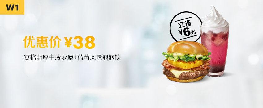 W1 安格斯厚牛菠萝堡+蓝莓风味泡泡饮 2019年12月凭麦当劳优惠券38元 立省6元起