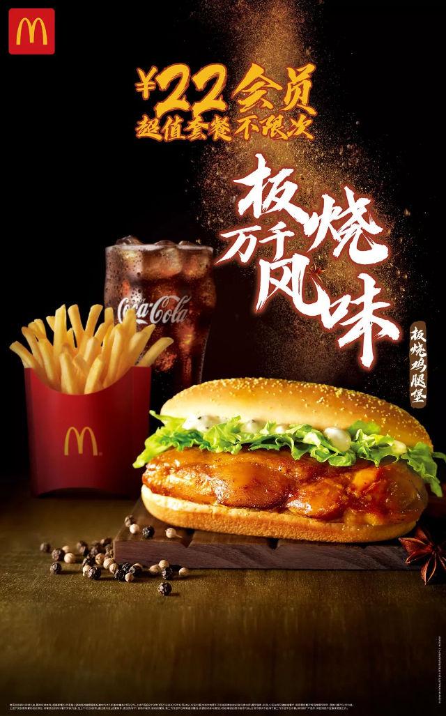 麦当劳板烧鸡腿堡超值套餐22元,会员专享优惠
