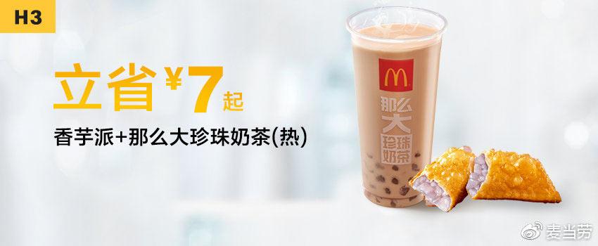 H3 香芋派+那么大珍珠奶茶(热) 2019年1月2月凭麦当劳优惠券18元 立省7元起