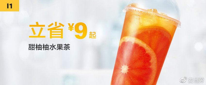 I1 甜柚柚水果茶 2019年1月2月凭麦当劳优惠券9元 立省9元起