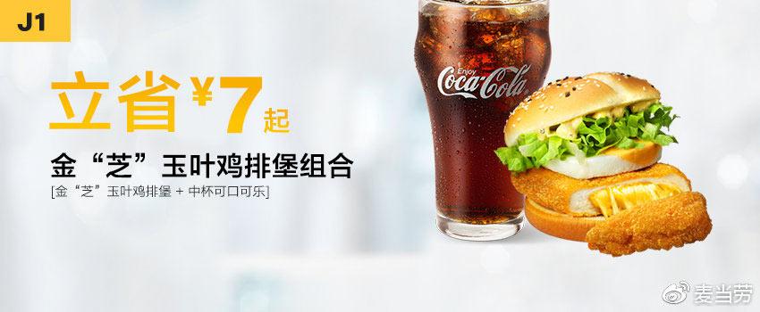 "J1 金""芝""玉叶鸡排堡+可口可乐(中) 2019年1月2月凭麦当劳优惠券22元 立省7元起"
