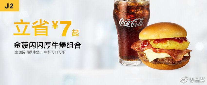 J2 金菠闪闪厚牛堡+可口可乐(中) 2019年1月2月凭麦当劳优惠券29元 立省7元起