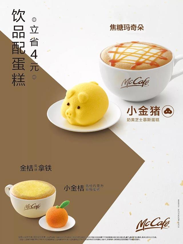 麦当劳麦咖啡McCafe指定饮品配蛋糕组合立省4元