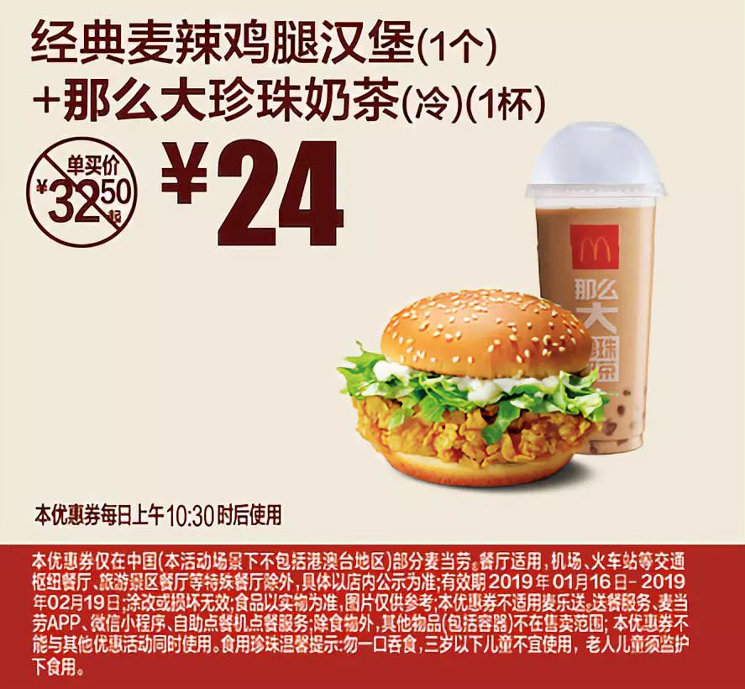 黑龙江麦当劳 经典麦辣鸡腿汉堡1个+那么大珍珠奶茶(冷)1杯 2019年2月凭优惠券24元 省8.5元起