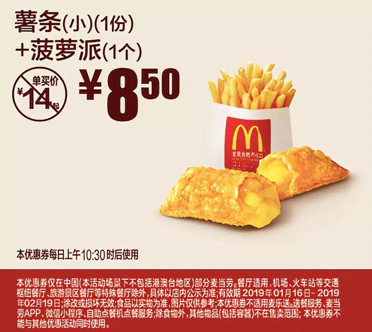 黑龙江麦当劳 薯条(小)1份+菠萝派1个 2019年2月凭优惠券8.5元 省5.5元起