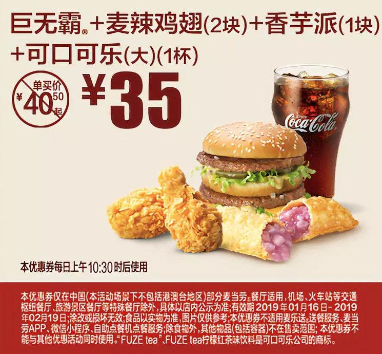 黑龙江麦当劳 巨无霸+麦辣鸡翅2块+香芋派1块+可口可乐(大)1杯 2019年2月凭优惠券35元 省5。5元起