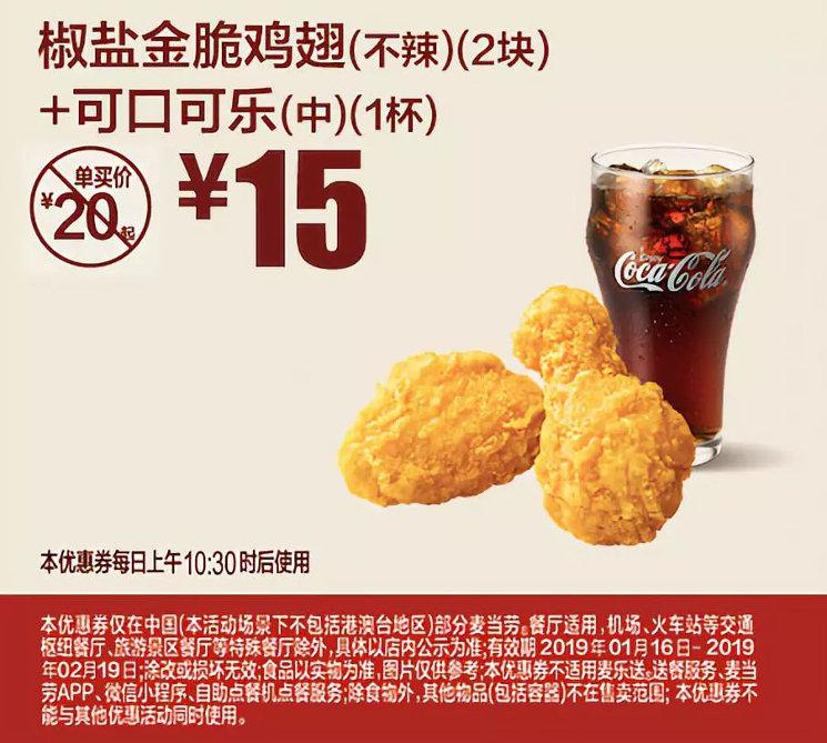 黑龙江麦当劳 椒盐金脆鸡翅(不辣)2块+可口可乐(中)1杯 2019年2月凭优惠券15元 省5元起