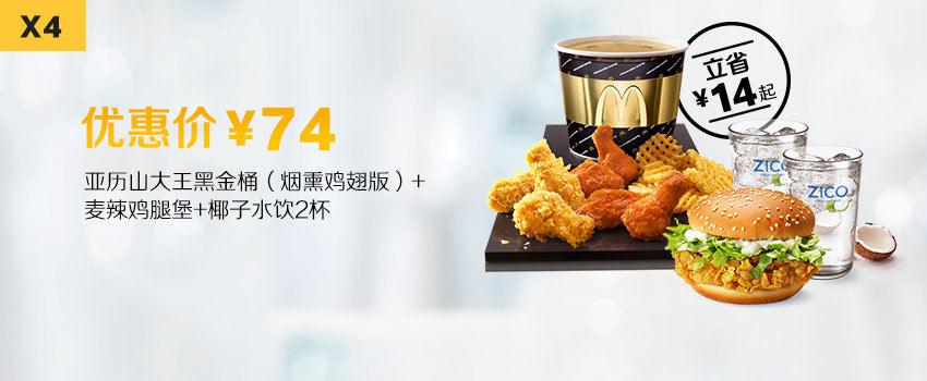 X4 亚历山大王黑金桶(烟熏鸡翅版)+麦辣鸡腿堡+椰子水饮2杯 2019年12月2020年1月凭麦当劳优惠券74元 立省14元起