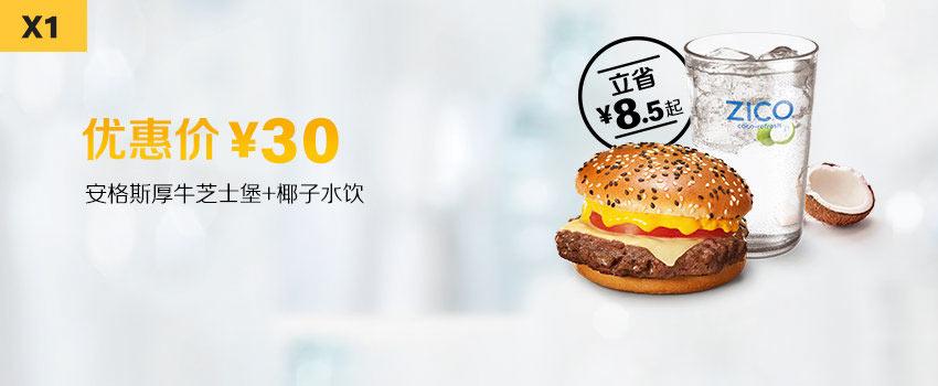 X1 安格斯厚牛芝士堡+椰子水饮 2019年12月2020年1月凭麦当劳优惠券30元 立省8.5元起