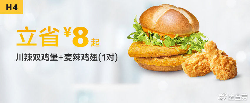 H4 川辣双鸡堡1个+麦辣鸡翅1对 2019年3月4月凭麦当劳优惠券22元 省8元起