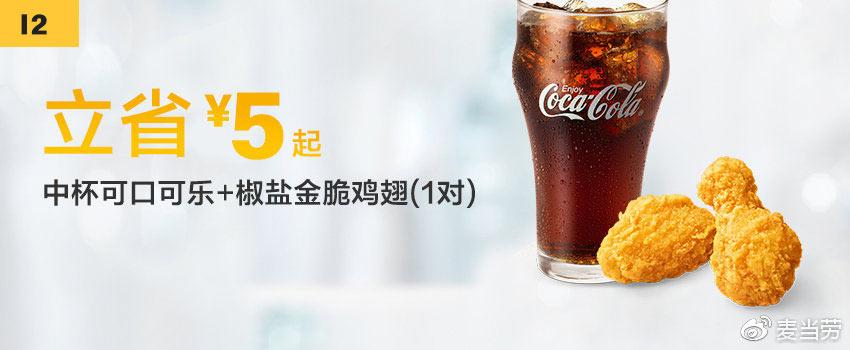 I2 椒盐金脆鸡翅1对+可口可乐中杯1杯 2019年3月4月凭麦当劳优惠券15元 省5元起