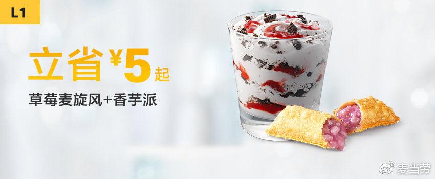 L1 香芋派1个+草莓麦旋风1杯 2019年3月4月凭麦当劳优惠券14元 省5元起
