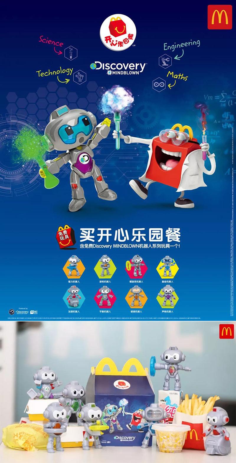 麦当劳开心乐园餐2019年3月4月免费Discovery MINDBLOWN玩具
