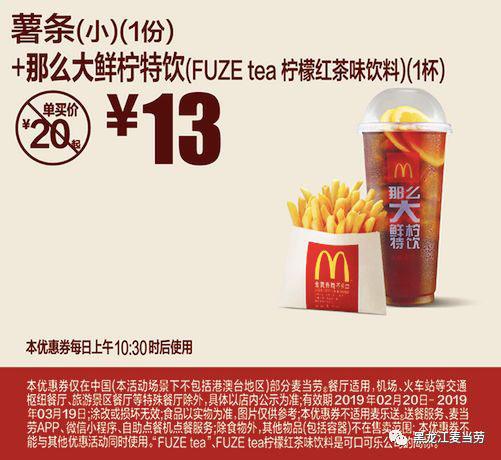 黑龙江麦当劳 薯条(小)1份+那么大鲜柠特饮FUZE tea柠檬红茶味饮料1杯 2019年3月凭券13元 省7元起