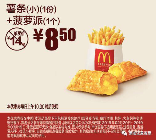 黑龙江麦当劳 薯条(小)1份+菠萝派1个 2019年3月凭券8.5元 省5.5元起