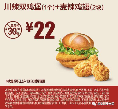 黑龙江麦当劳 川辣双鸡堡1个+麦辣鸡翅2块 2019年3月凭券22元 省8.5元起